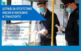 Штраф за отсутствие маски в магазине и транспорте