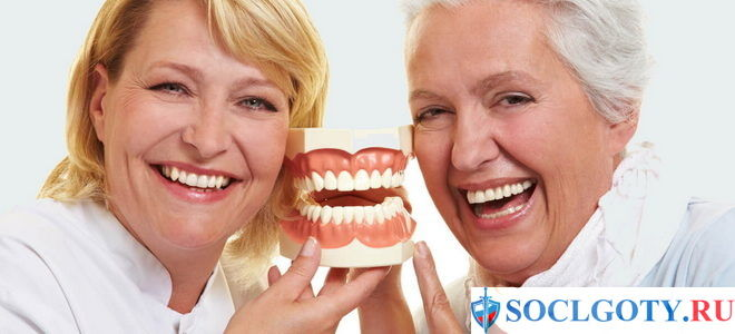 Льготы на протезирование зубов для пенсионеров