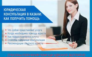 Юридическая консультация в Казани: адреса, телефоны