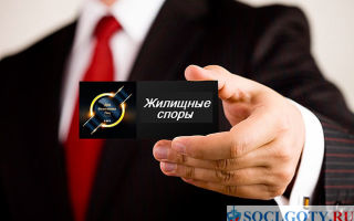 Консультация юриста по жилищным вопросам в Москве