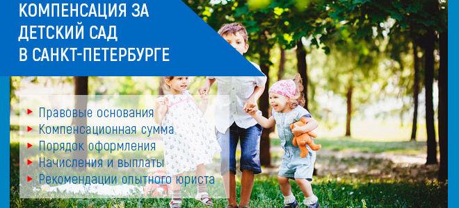Компенсация за непредоставление места в детском саду СПБ