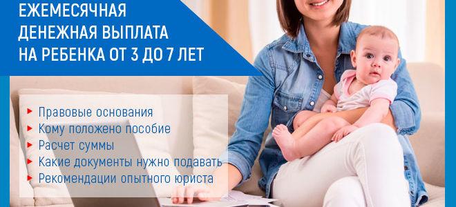 Ежемесячная денежная выплата на ребенка от 3 до 7 лет в 2021 году