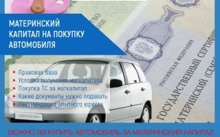 Материнский капитал на покупку автомобиля в 2020 году