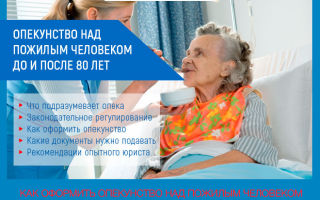 Опекунство над пожилым человеком в 2019 году: оформление, документы