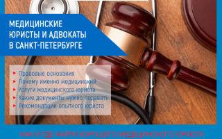 Медицинские юристы и адвокаты в Санкт-Петербурге