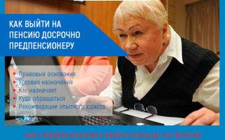 Досрочная пенсия безработным предпенсионерам в 2021 году: назначение, оформление
