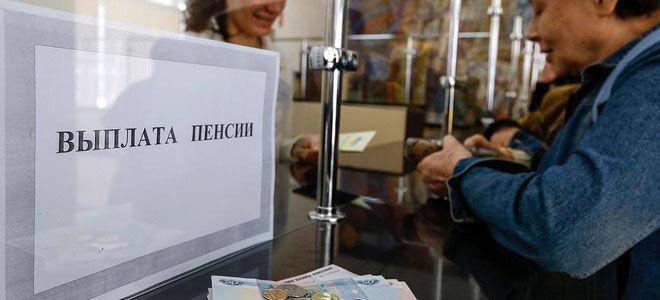 Минимальная пенсия в Челябинской области в 2019 году