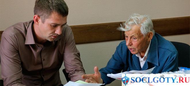 Юридическая консультация для пенсионеров бесплатная