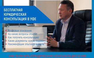 Бесплатная юридическая консультация в Уфе