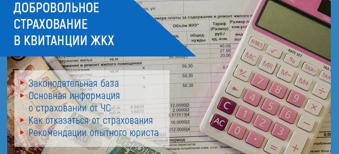 Добровольное страхование в квитанции ЖКХ: что это?
