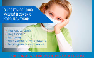 Выплаты по 10000 рублей в связи с Коронавирусом: кому положено, как оформить