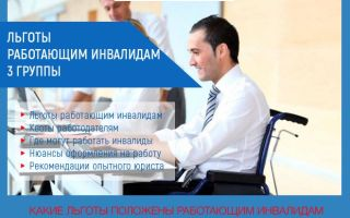 Льготы работающим инвалидам третьей группы