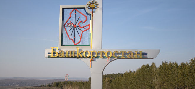 Начисление минимальной пенсии в Башкортостане