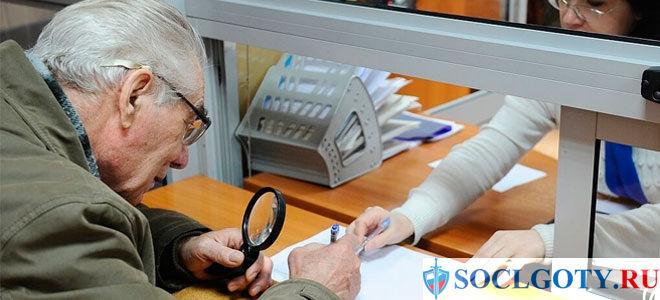 Какие документы нужны для оформления льготной пенсии