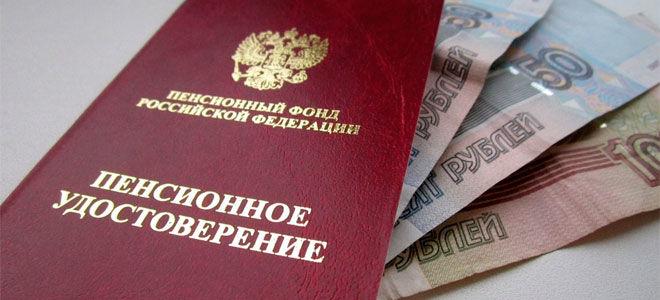 Льготы в Тюменской области для пенсионеров