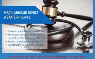 Медицинский юрист в Екатеринбурге