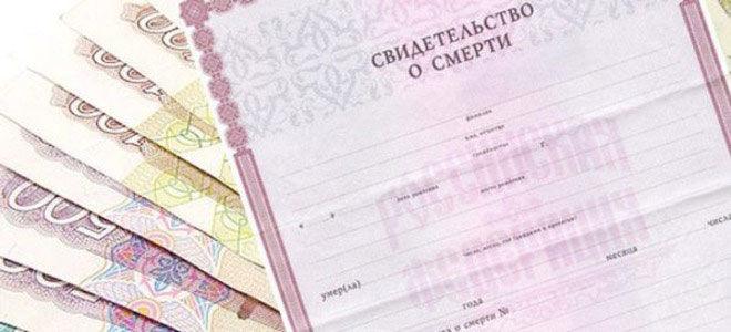 Компенсация за похороны пенсионера в СПб в 2019 году