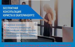 Бесплатная консультация юриста в Екатеринбурге