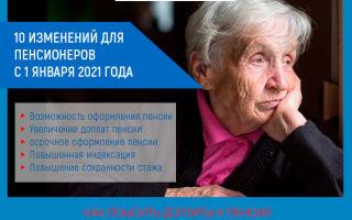 10 изменений для пенсионеров с 1 января 2021 года