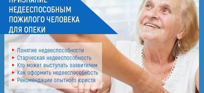 Как признать недееспособным пожилого человека для опеки