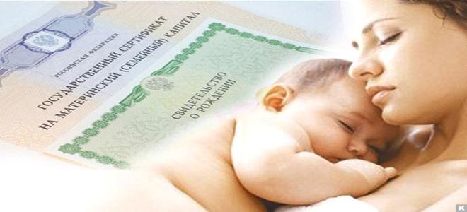 использование материнского капитала Москва