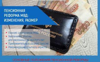 Увеличение пенсий МВД с 1 января 2020 года: последние новости