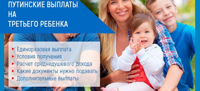 Положено ли путинское пособие на третьего ребенка