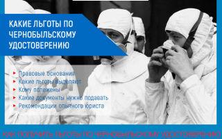 Льготы по чернобыльскому удостоверению: список, кому положены