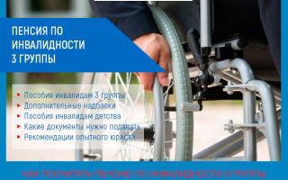 Пенсия по инвалидности 3 группы в 2019 – 2020 году
