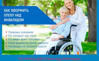 Опекунство над инвалидом: правила оформления, документы