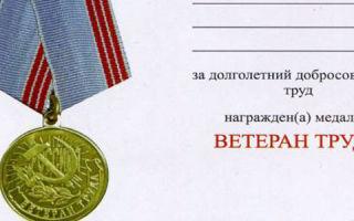 Ветеран труда льготы в Санкт-Петербурге