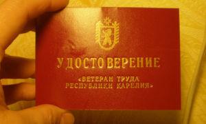 Льготы ветеранам труда Карелии: документы для оформления статуса, суммируются ли льготы