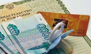 Выплаты за второго ребенка в Москве