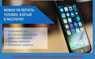 Можно ли вернуть телефон взятый в рассрочку или кредит