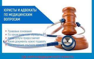 Юристы и адвокаты по медицинским вопросам
