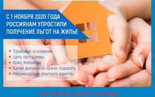 С 1 ноября 2021 года россиянам упростили получение льгот на жилье