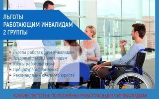 Льготы для работающих инвалидов 2 группы