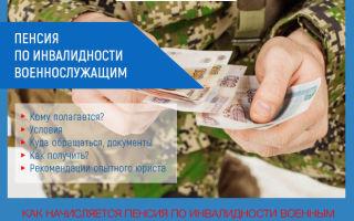 Пенсия по инвалидности военнослужащим
