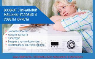 Возврат стиральной машины: правила и сроки