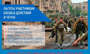 Льготы участникам боевых действий в Чечне