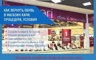 Возврат обуви в магазин Kari: советы юриста