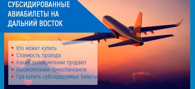 Субсидированные авиабилеты на дальний восток в 2019 году