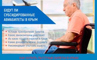 Когда начнется продажа субсидированных авиабилетов в Крым в 2019 году