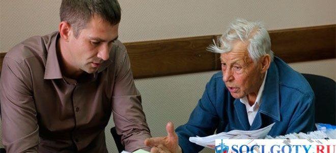 Бесплатная юридическая помощь пенсионерам в СПБ