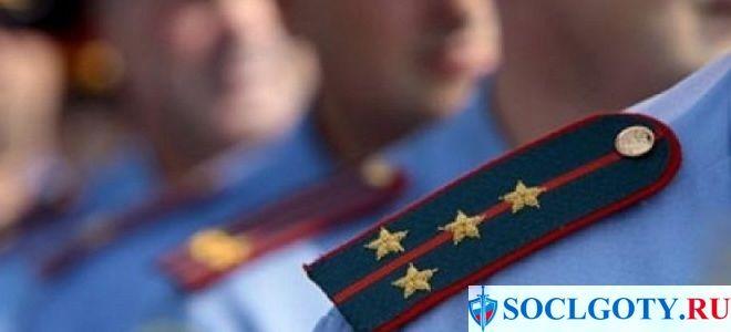 Страховые выплаты сотрудникам МВД и полиции в 2021 году
