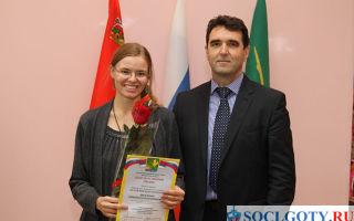 Льготы почетным работникам общего образования РФ