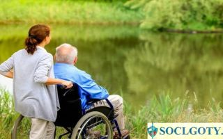 Пособие по уходу за инвалидом 2 группы — кто имеет право