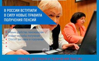 В России вступили в силу новые правила получения пенсий