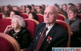 Скидки и льготы на ЖД билеты пенсионерам в 2018 году