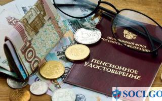 Минимальная пенсия в Самаре и Самарской области в 2019 году